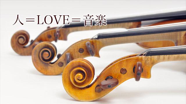 人=LOVE=音楽