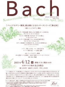 BACHチラシ-04