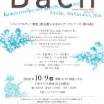 BACH1016Octチラシ-2