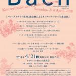 BACH2018April_Fixol前