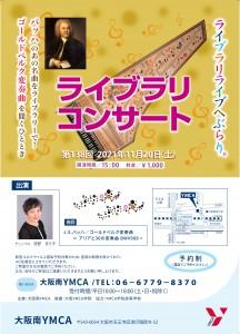 大阪南YMCA'19.09